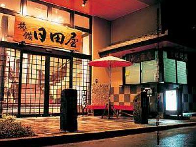 旅館日田屋(杖立温泉)